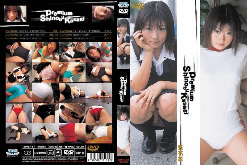 Premium ShinobuKasagi 2