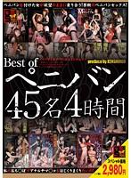 福沢あや Best of ペニバン 4時間