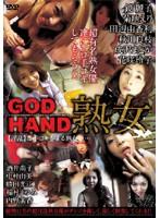 GOD HAND熟女