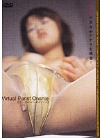 三上蘭 Virtual Panst Onanie 4