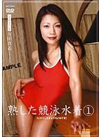 熟した競泳水着 1 友田真希