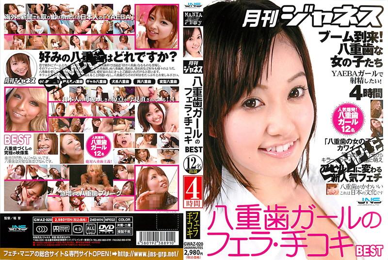 月刊ジャネス 八重歯ガールのフェラ・手コキBEST
