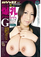 月刊ジャネス 美しき爆乳ハーレム Gカップ以下なんて要らない