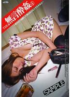 THE 無言酔姦 4 ダウンロード