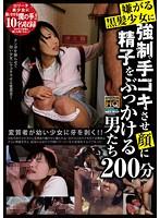 嫌がる黒髪少女に強制手コキさせ顔に精子をぶっかける男たち 200分