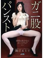 清楚な美少女のおっぴろげガニ股パンストVol.2 鈴原エミリ