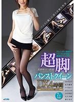 超脚パンストクイーンDX 4時間 Vol.3 ダウンロード