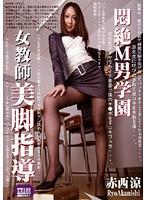 悶絶M男学園 女教師美脚指導 赤西涼