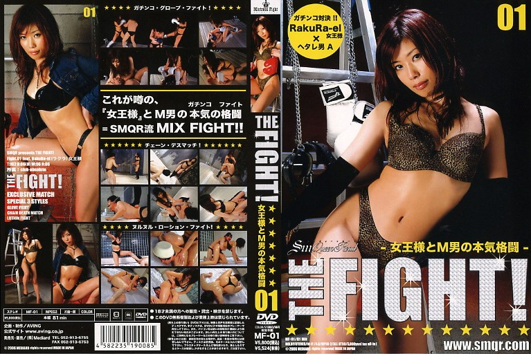THE FIGHT! 女王様とM男の本気格闘 01
