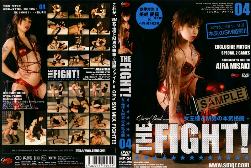 THE FIGHT! 女王様とM男の本気格闘 04