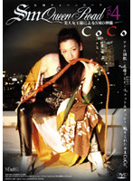 SMクィーンロード VOL.4 CoCo