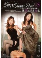SMクィーンロード VOL.5 黛響&岸本夏生 ダウンロード