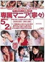 専属マニア(寧々) VOL.5 ダウンロード