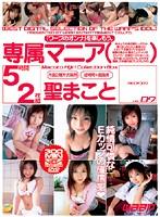 専属マニア(聖まこと) VOL.7 ダウンロード