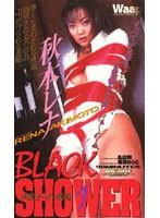 ブラックシャワー 1