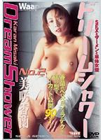 ドリームシャワー No.02 美咲香蘭 ダウンロード