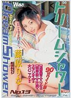ドリームシャワー No.13 藤原りな ダウンロード