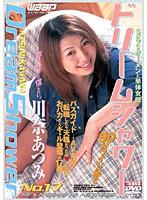 ドリームシャワー No.17 川奈あつみ ダウンロード