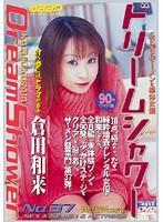 ドリームシャワー No.37 倉田和来 ダウンロード