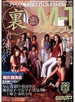 裏 M-1グランプリ 痴女独演会 ◆アドリブ痴女SOLO LIVE SHOW◆