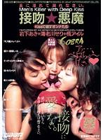 接吻★悪魔 [Kissで殺すオンナたち] ダウンロード