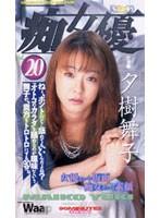 「痴」女優 夕樹舞子 ダウンロード