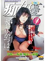 「痴」女優 水森かづは ダウンロード