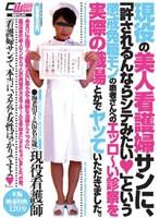 現役の美人看護婦サンに「許されるんならシテみたい」という懲戒免職モンの患者さんへのエロい診察を職場とかでヤッていただきました。 ダウンロード