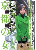 京都の女 ダウンロード