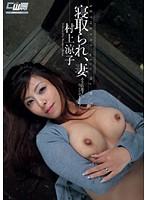 寝取られ、妻 あなたの奥さん、今、ナニしてますか? 村上涼子