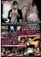 企画に煮詰まったAV監督が通院している恵比寿の歯科助手に勤務中はマスクで見えないエロ可愛いオクチで院内フェラさせたり酔わせてラブホHした一部始終を盗撮した上に、彼女には内証で発売しちゃいました。 ダウンロード