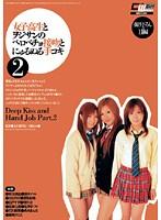 女子校生とヲジサンのベロベチョ接吻とにゅるぬる手コキ 2
