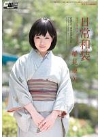 日常和装 キモノ美少女とセックス 稲見亜矢 ダウンロード