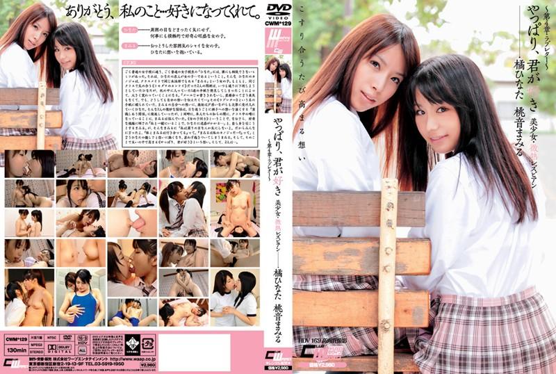 やっぱり、君が好き 美少女・微熱レズビアン 〜第4...