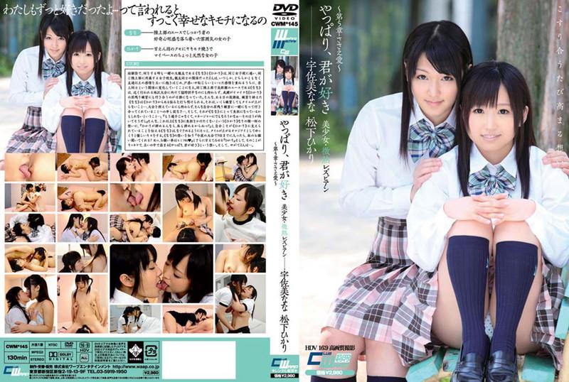 やっぱり、君が好き 美少女・微熱レズビアン 〜第5...