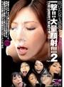 浴びた女も感激する一撃!!大量顔射!!! Part.2(2cwm00152)