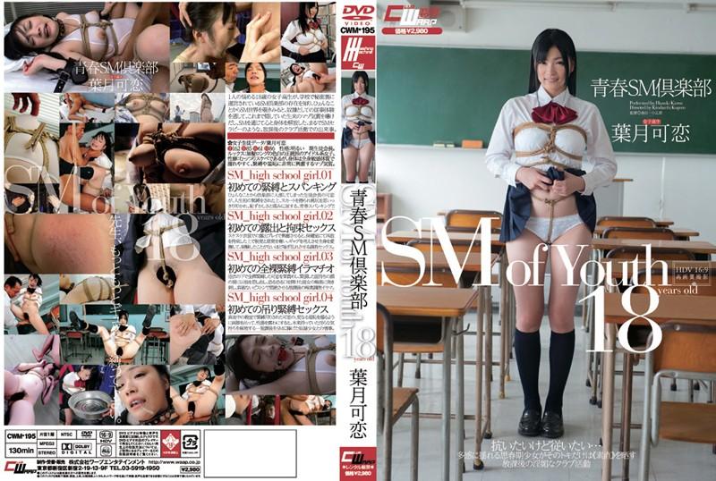 2cwm00195 [CWM-195] 青春SM倶楽部 葉月可恋 @動画