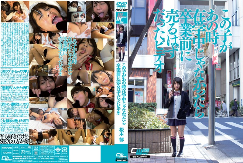 CWM-207 この子があの時在学中じゃなかったら卒業前に売るはずだったビデオ 桜木郁