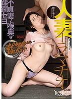 人妻イラマチオ 櫻井菜々子