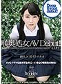 喉奥処女 AV Debut!! 水木舞香