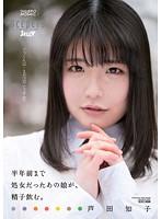 半年前まで処女だったあの娘が、精子飲む。 芦田知子 ダウンロード