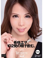 希咲エマ、102発の精子飲む。