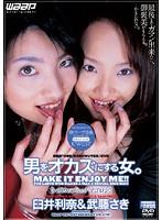 男をオカズにする女。 [レズカップルのナマゴロシ] 臼井利奈&武藤さき ダウンロード