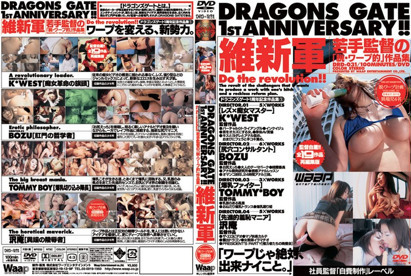 DRAGONS GATE 1st ANNIVERSARY!! [維新軍] パッケージ