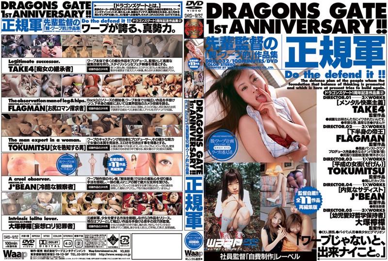 DRAGONS GATE 1st ANNIVERSARY!! [正規軍] パッケージ