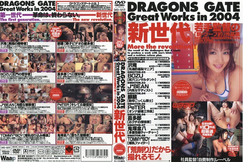 DRAGONS GATE 1st Great Works in 2004 [新世代]