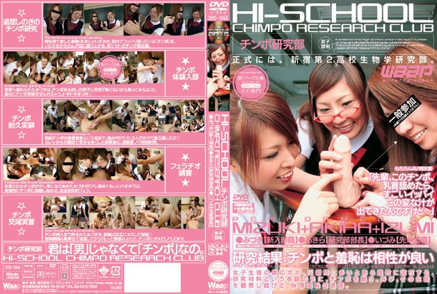 HI-SCHOOL CHINPO RESEARCH CLUB [チンポ研究部]