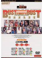 THE BEST BUST×BUST×BUST 完全巨乳限定 ダウンロード