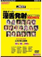 THE BEST 濃縮ザーメン淫舌発射 REMIX