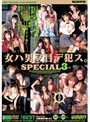 THE BEST 女ハ男ヲ目デ犯ス。 SPECIAL 3rd